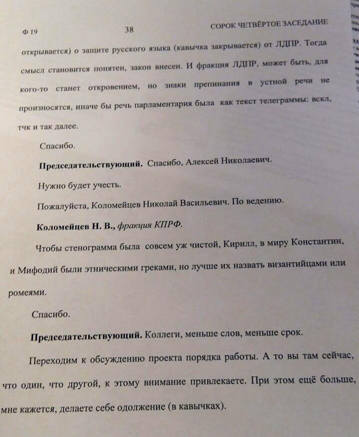 Снимок стенограммы заседания Госдумы