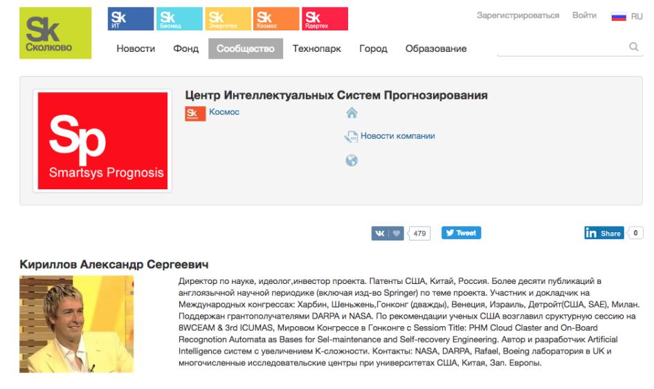 Фото: скриншот с сайта sk.ru
