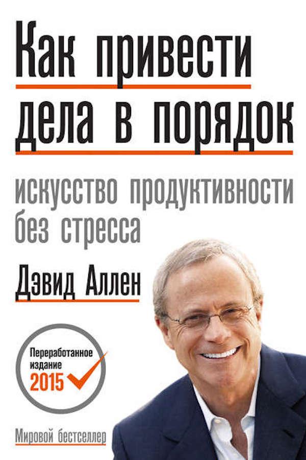Обложка книги «Как привести дела в порядок: искусство продуктивности без стресса»