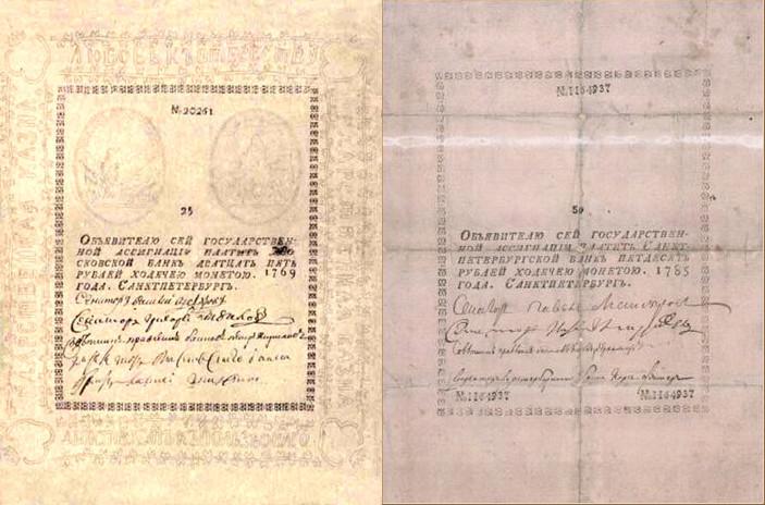 Ассигнации номиналом 25 и50руб. 1769 года