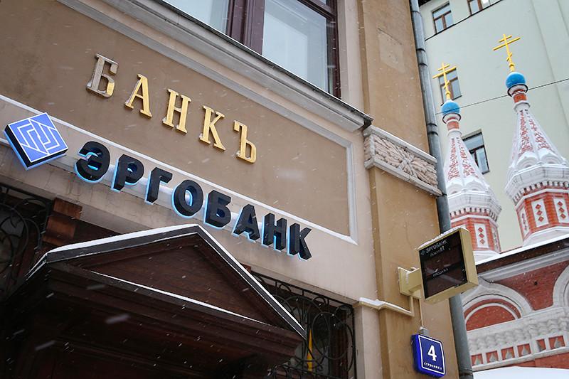 ОфисЭргобанкав Москве