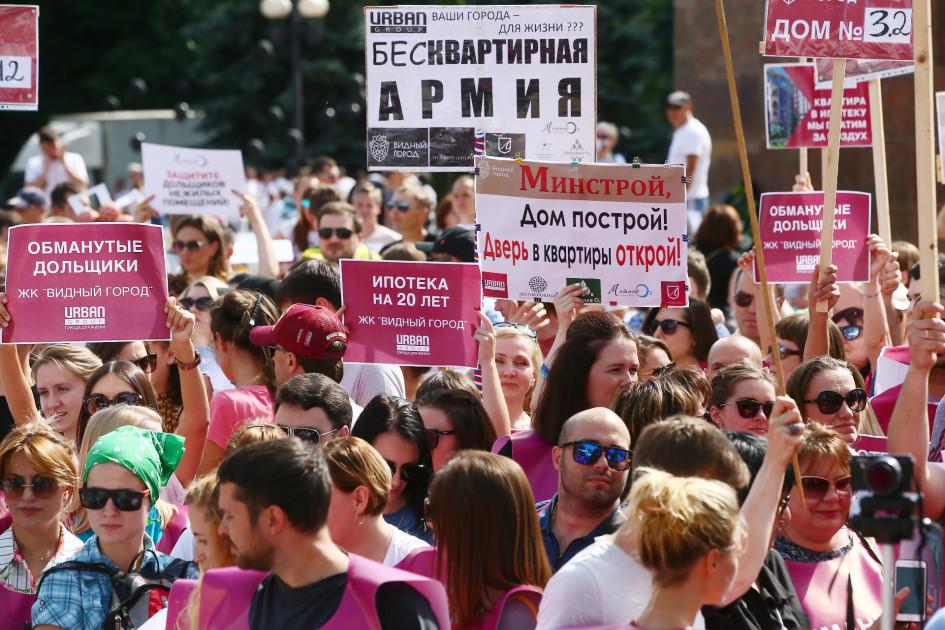 Московская область. Участники митинга дольщиков Urban Group