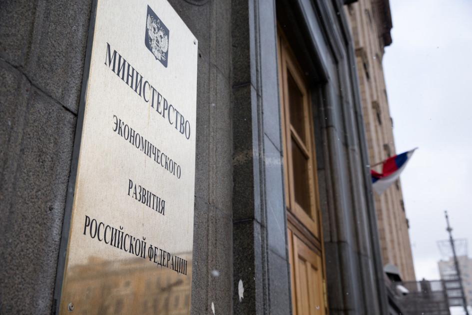 В Министерстве экономического развития предложили выдавать ВНЖ за инвестиции в российскую недвижимость