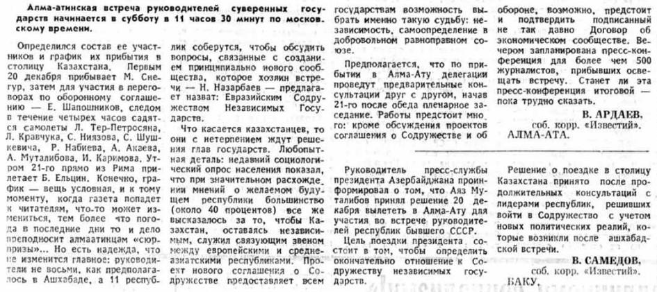 Газета «Известия». 20 декабря 1991 года