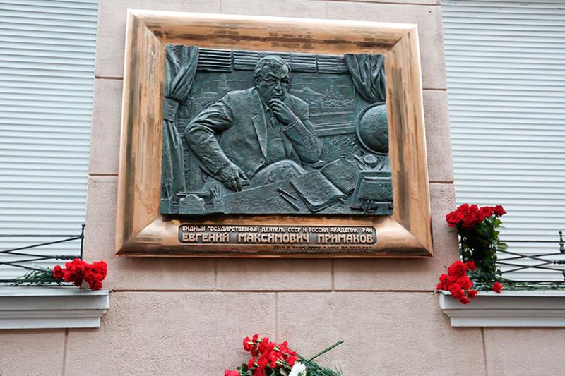 Мемориальная доска Евгению Примакову вМоскве