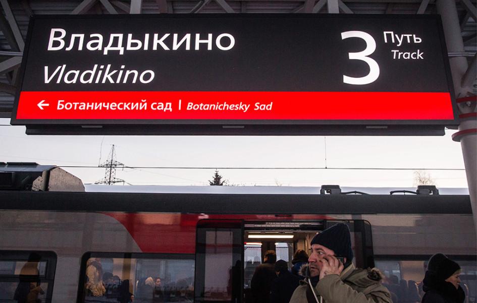 На станции «Владыкино» Московского центрального кольца (МЦК)