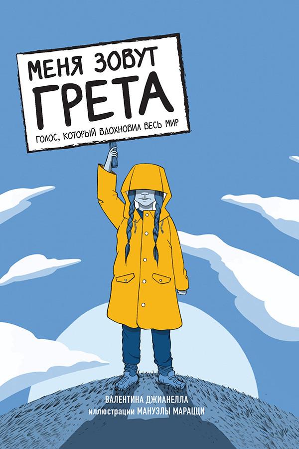 Обложка книги «Меня зовут Грета. Голос, который вдохновил весь мир»
