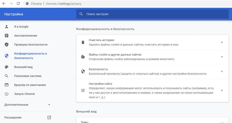 Пример раздела «Настройки» в браузере Google Chrome