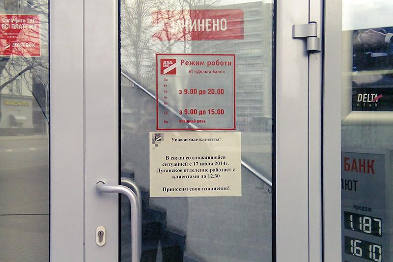 С началом активных артобстрелов городов, находящихся под контролем сепаратистов, украинские банки закрыли свои отделения. На фото: «Дельта банк» в Луганске