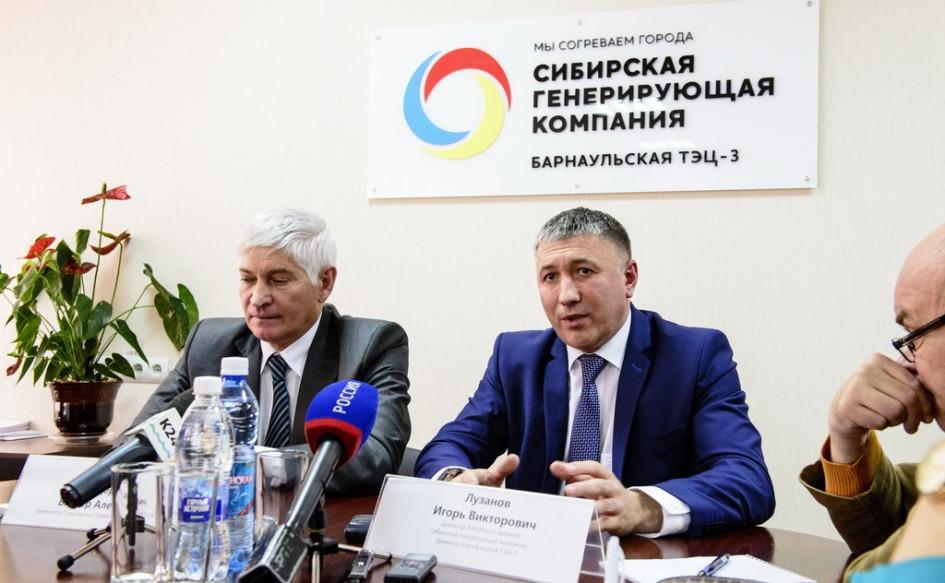 Сибирская генерирующая компания барнаул официальный сайт северная казна сайт страховая компания