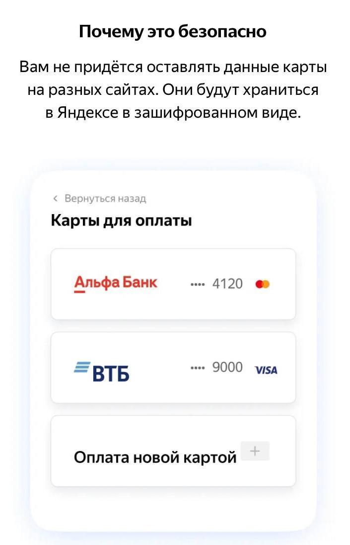 Привязка карты в Yandex Pay