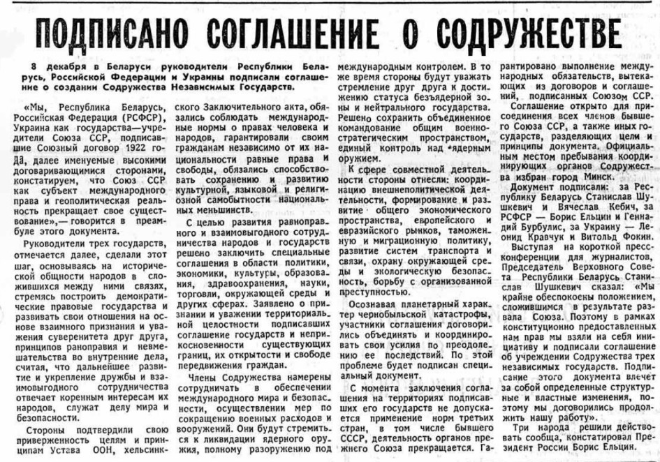 Передовица газеты «Известия» 9 декабря 1991 года