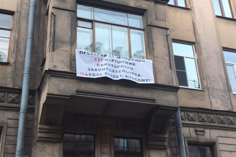 Акция протеста жителей улицы Рубинштейна против местных ресторанов