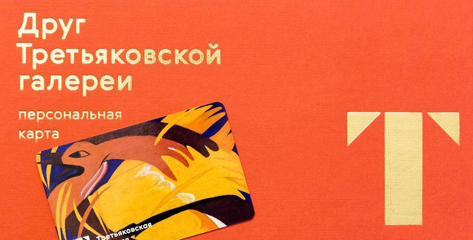 Фото: www.facebook.com/tretyakovgallery