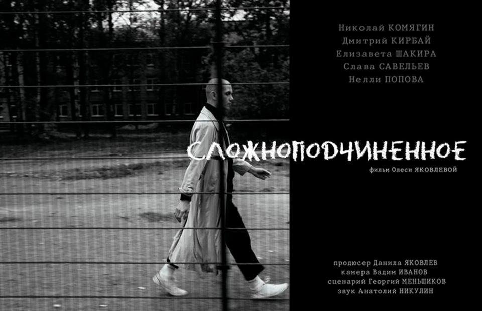 Афиша фильма «Сложноподчиненное»