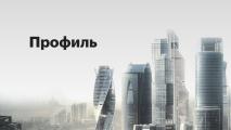 """Профиль. Алексей Калицев, управляющий директор """"Хёндэ Мотор СНГ"""""""