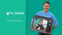 #TV_GRAM 25.06