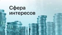 Сфера интересов с Марией Зайцевой. Телекоммуникационная инфраструктура