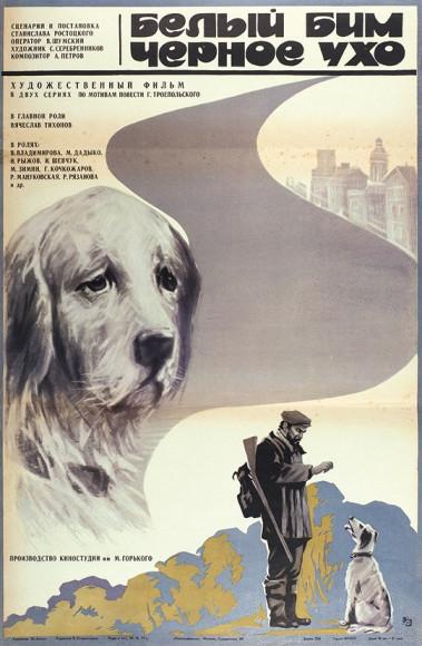 Рекламный плакат двухсерийного художественного фильма «Белый Бим Черное ухо», 1977