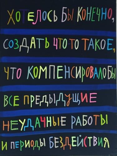 Кирилл Кто. «Untitled», 2016