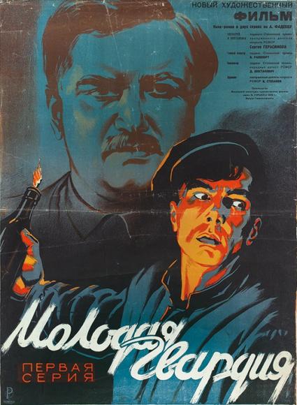 Рекламный плакат первой серии двухсеийного художественного фильма «Молодая гвардия», 1948