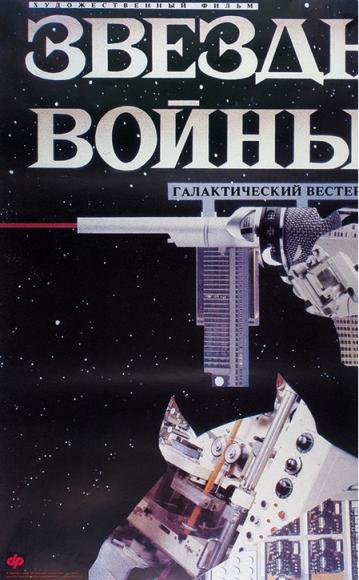 Трехчастный рекламный плакат галактического вестерна «Звездные войны» Cowboy (Ковбой), 1991
