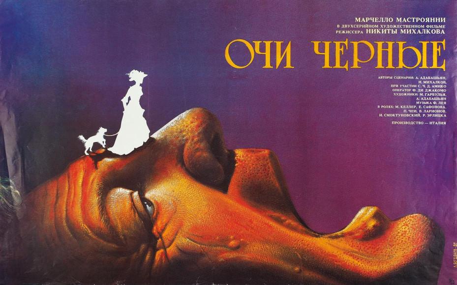 Рекламный плакат двухсерийного художественного фильма «Очи черные», 1989