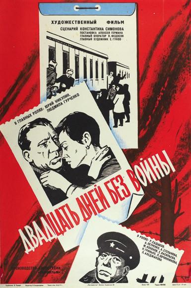Рекламный плакат художественного фильма «Двадцать дней без войны», 1977