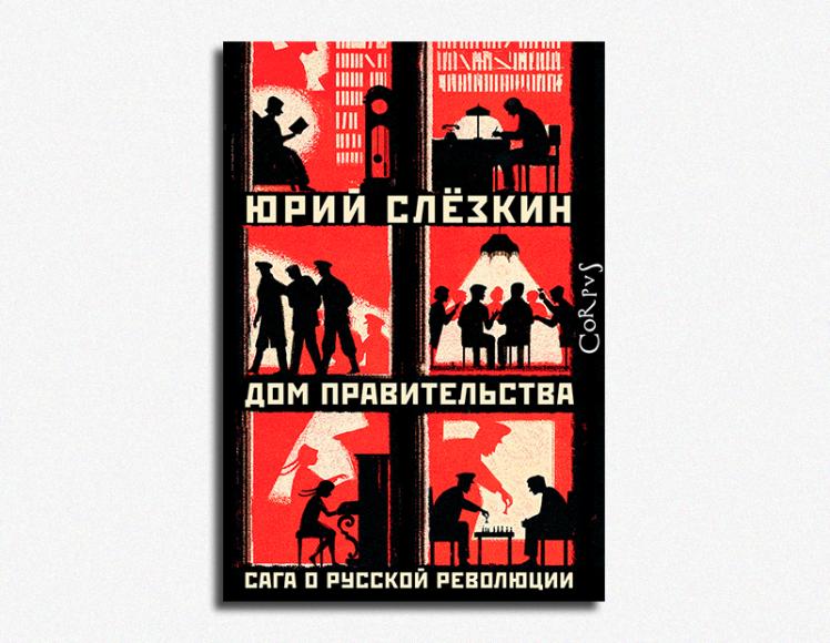 Юрий Слезкин,«Дом правительства»