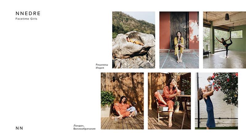 Лукбук российской марки NNedre, снятый по FaceTime девушками со всего мира
