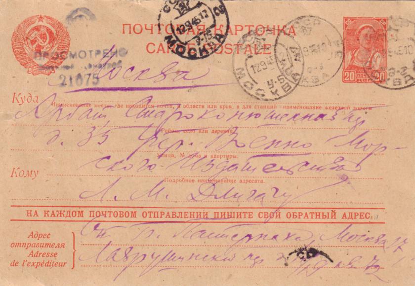 Письма Бориса Пастернака к Л.М. Длигачу, 1940-е