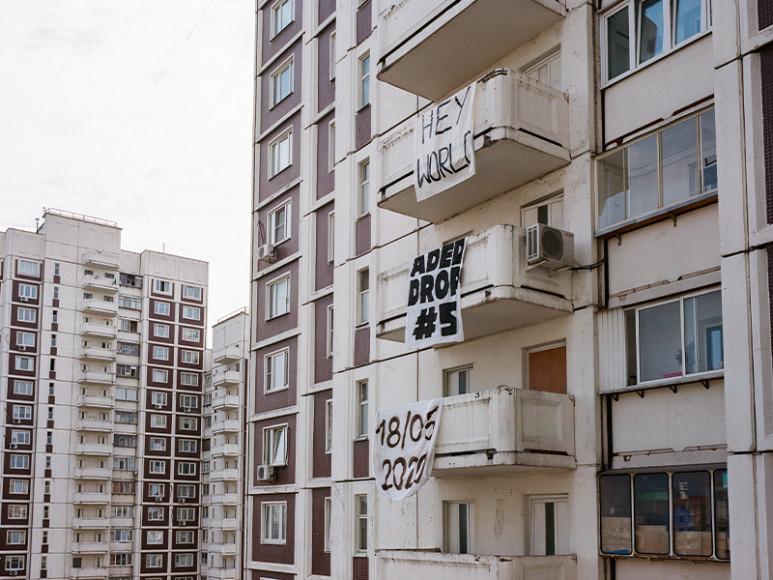 БаннерыA.D.E.D. на балконах московских квартир