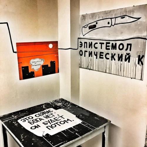 Валерий Чтак. «Installation view detail», 2016