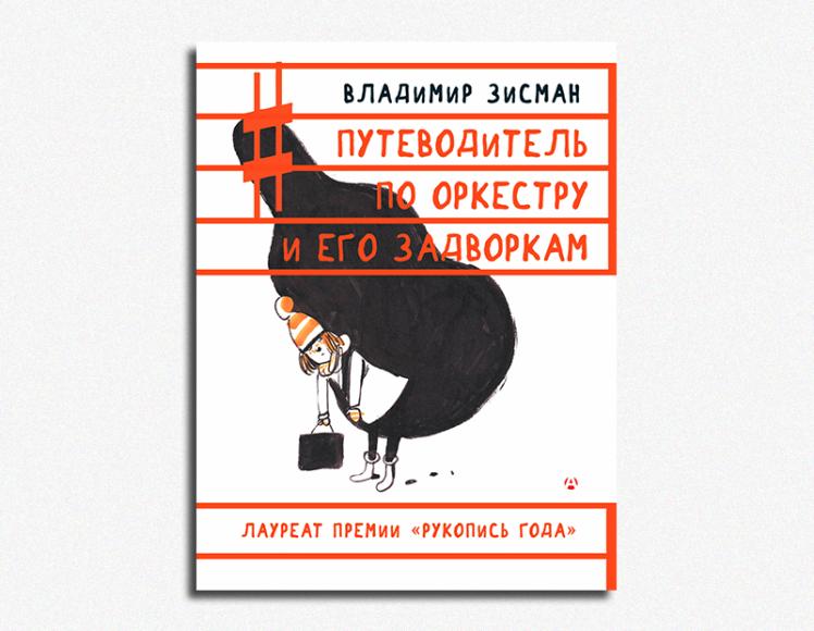 Владимир Зисман, «Путеводитель по оркестру и его задворкам»