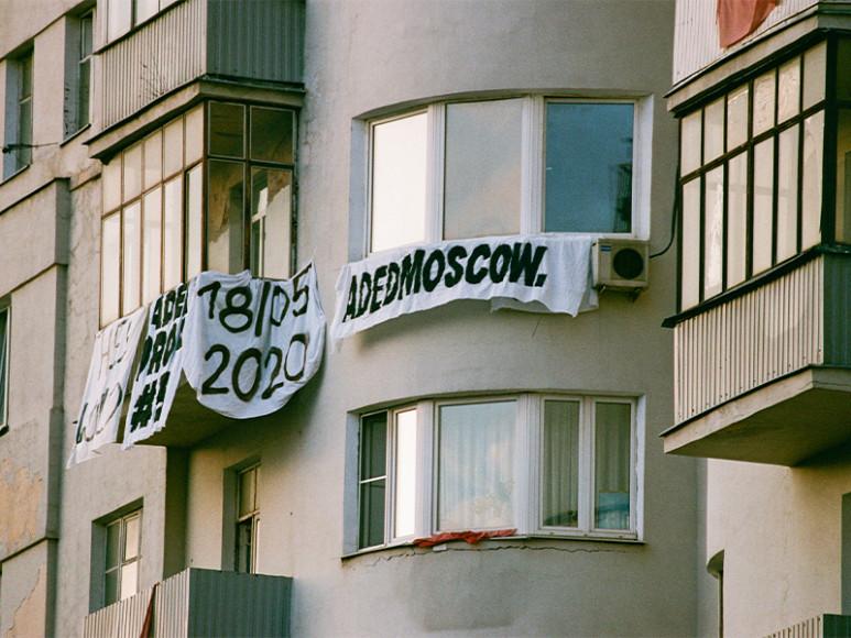 Баннеры A.D.E.D. на балконах московских квартир
