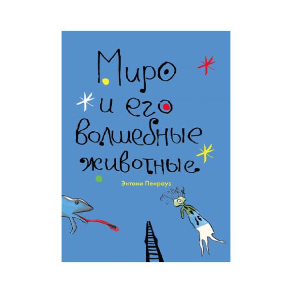 Книга «Миро и его волшебные животные», написанная по мотивам общения автора Энтони Пенроуза сЖоаномМиро, 850 руб. («Арка»,artsmuseumshop.ru)