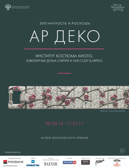 Афиша выставки «Ар деко» в Московском Кремле (2016–2017) с участием Cartier