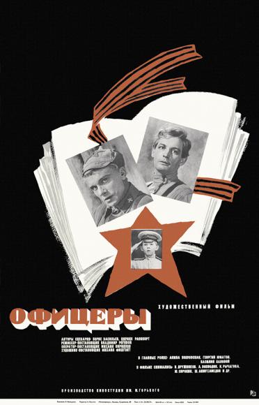 «Офицеры», 1971 Режиссер: Владимир Роговой Художник:Александр Лемещенко