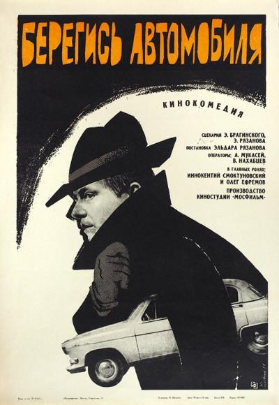 Рекламный плакат кинокомедии «Берегись автомобиля», 1966