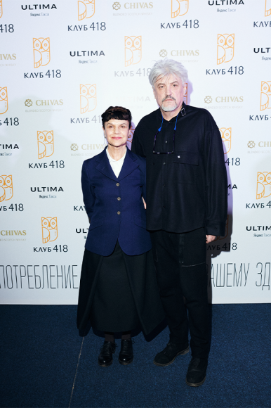 Марина Лошак и Александр Пономарев
