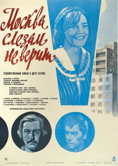 Рекламный плакат двухсерийного художественного фильма «Москва слезам не верит», 1979