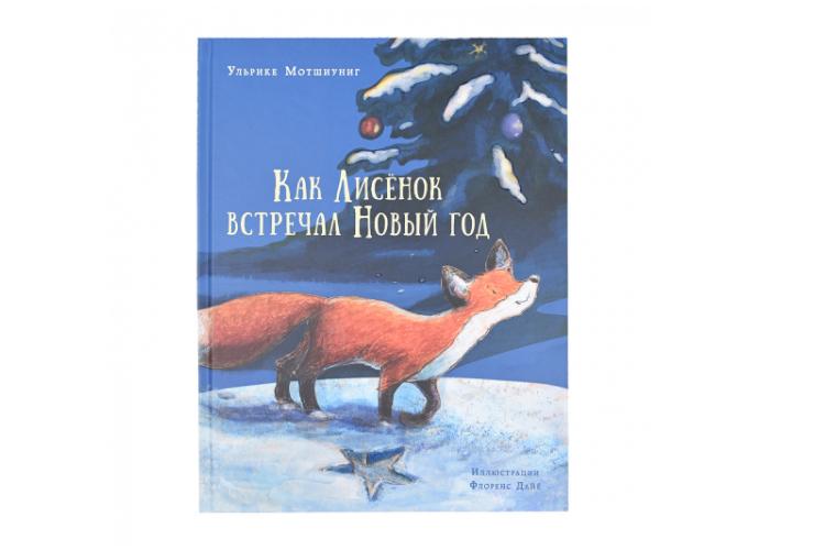 Книга «Как Лисенок встречал Новый год» У. Мотшиуниг, 1099 руб. (Кенгуру)