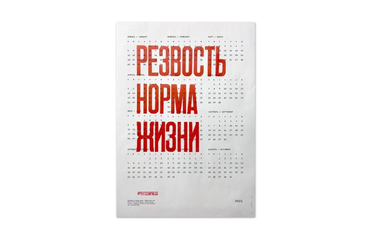 Календарь Partisan Press, 2000 руб. (demonpress.ecwid.com)