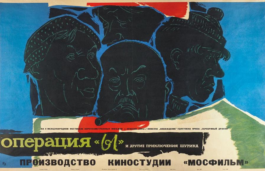 Рекламный плакат художественного фильма «Операция «Ы» и другие приключения Шурика», 1965