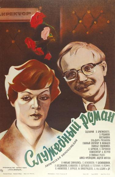 Рекламный плакат лирической кинокомедии «Служебный роман», 1977
