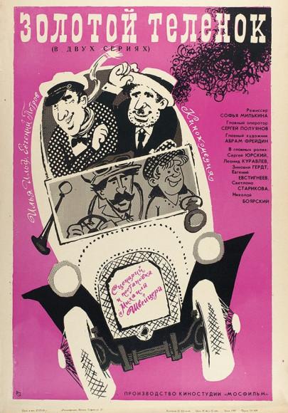 Рекламный плакат двухсерийной кинокомедии «Золотой теленок», 1968