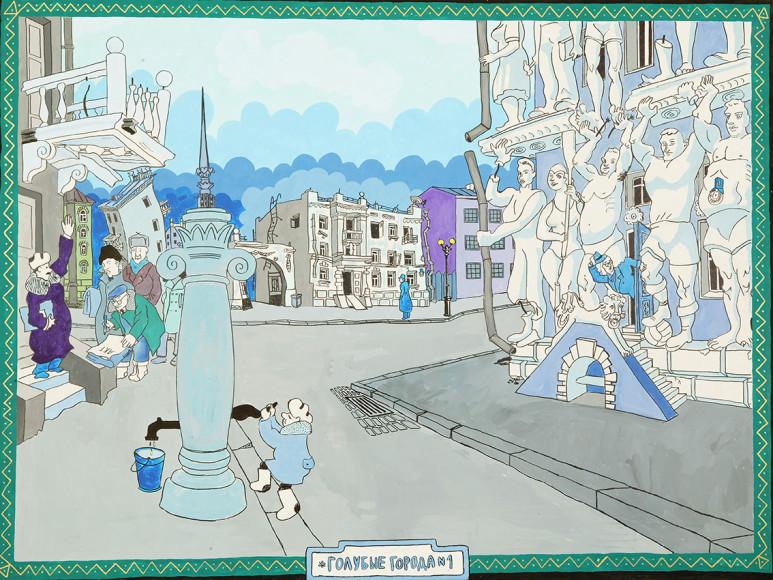 Константин Звездочетов «Голубые города»