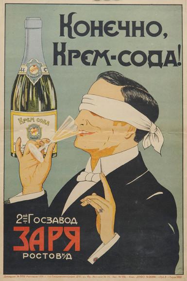 Неизвестный автор. Рекламный плакат«Конечно, крем-сода!», 1926