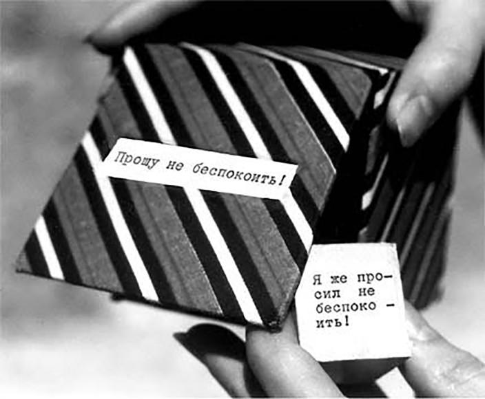 Римма Герловина, «Прошу не беспокоить», 1974
