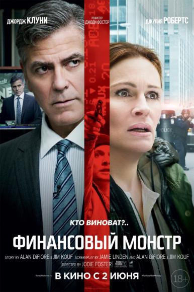 Афиша фильма «Финансовый монстр»